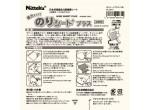 Voir Table Tennis Accessories Nittaku Nori Sheet Plus